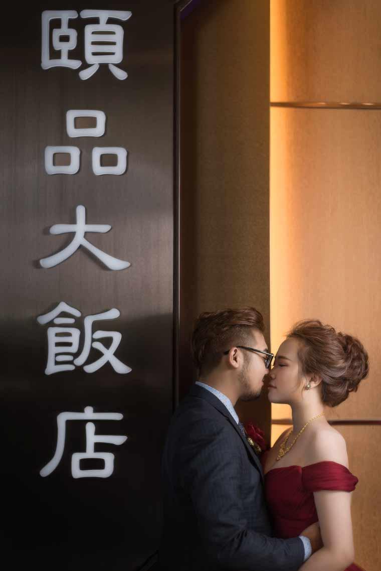 新店頤品飯店北新館婚禮記錄